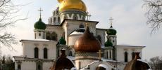 Ново-Иерусалимский монастырь - фото ru.wikipedia.org