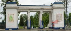 Вход в Окский сад (парк имени Ленина)