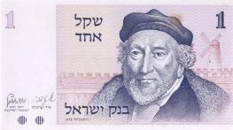 Какие деньги ходят в Израиле?