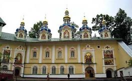 Свято-Успенский Псковско-Печерский мужской монастырь
