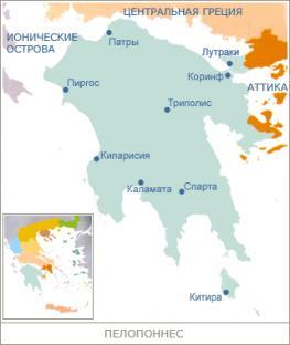 Пелопоннес похож на карте на идущего великана