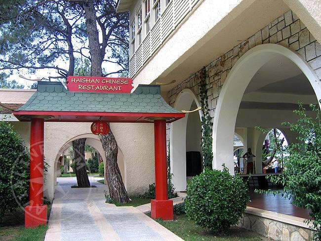 Рестораны отеля Joy Park Kimeros club HV-1