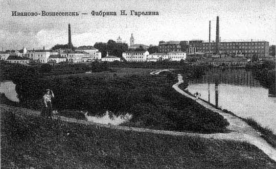Иваново - старые фото - фабрика Я.П.Гарелина