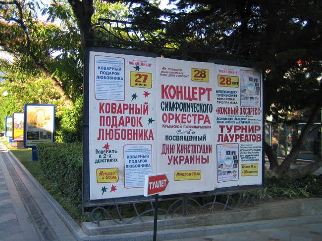 Крым - Ялта - развлечения