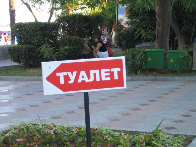 Крым - Ялта - фото- на набережной даже есть туалеты...на каждом шагу