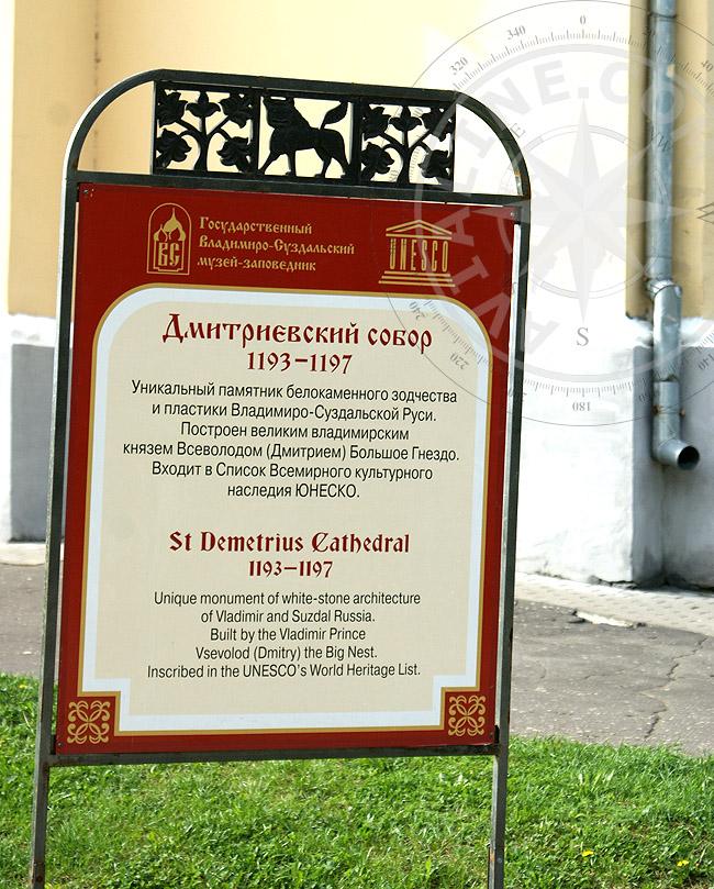Экскурсии в Дмитриевский собор