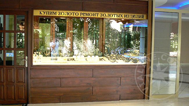 Продажа и скупка золота и золотых изделий