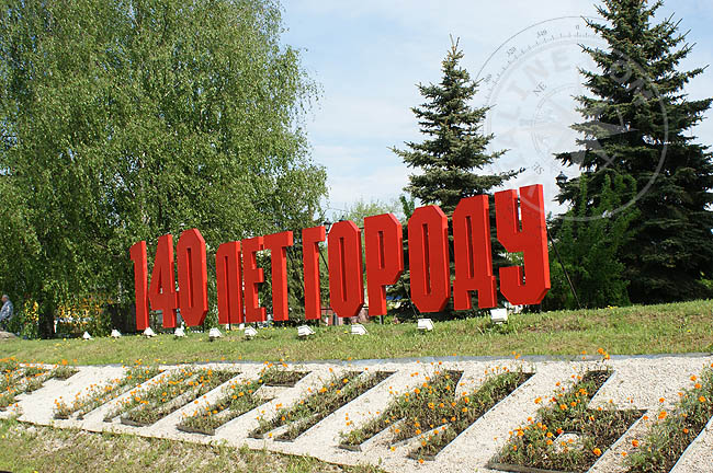 Иваново - 140 лет - День города